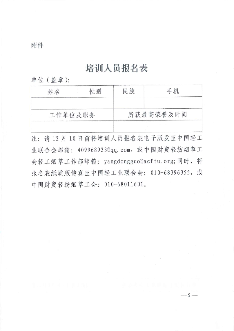 关于举办全国轻工行业劳动模范、大国工匠培训班的通知_5.png