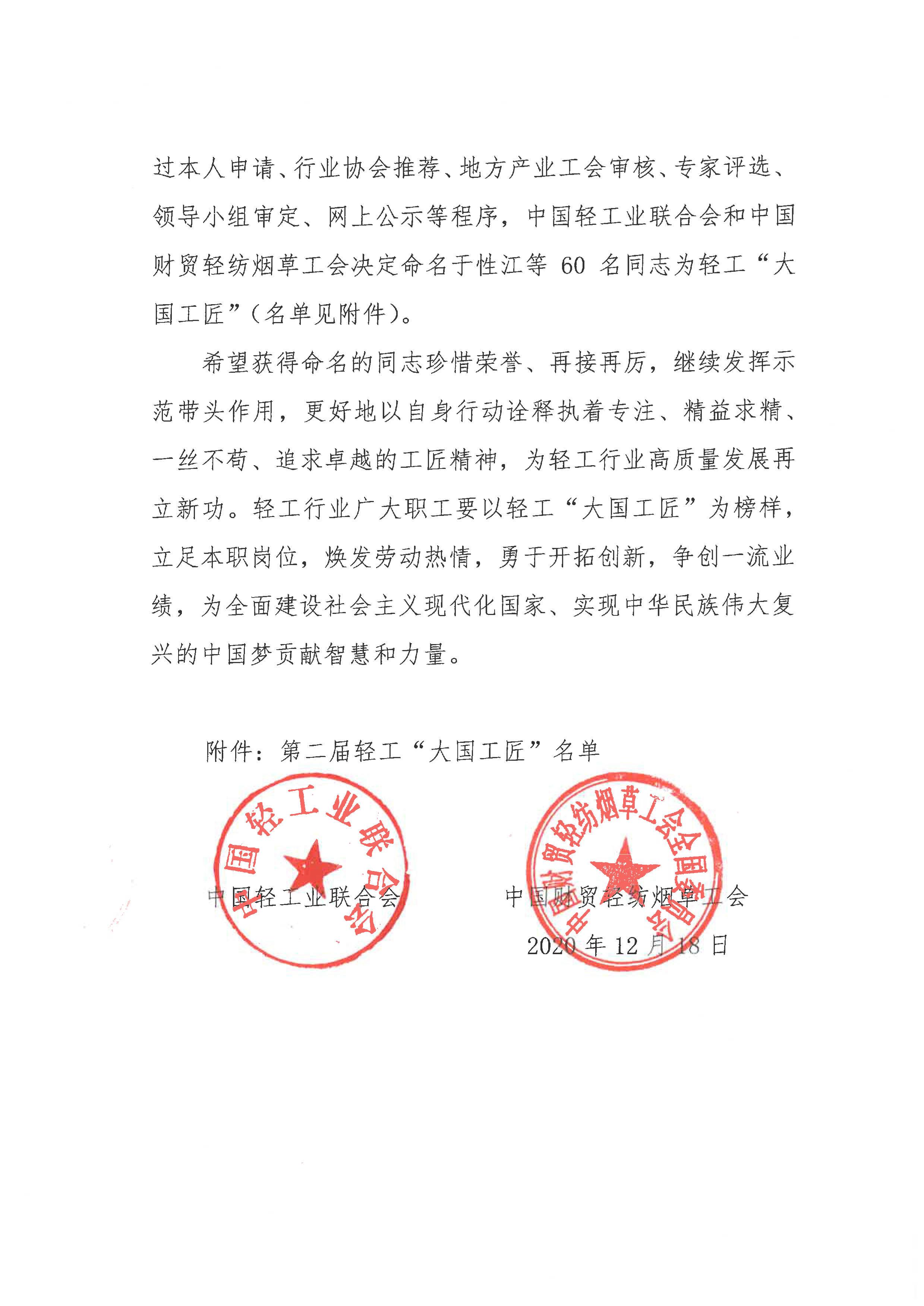 """关于命名第二届轻工""""大国工匠""""的决定(1)_2.jpg"""