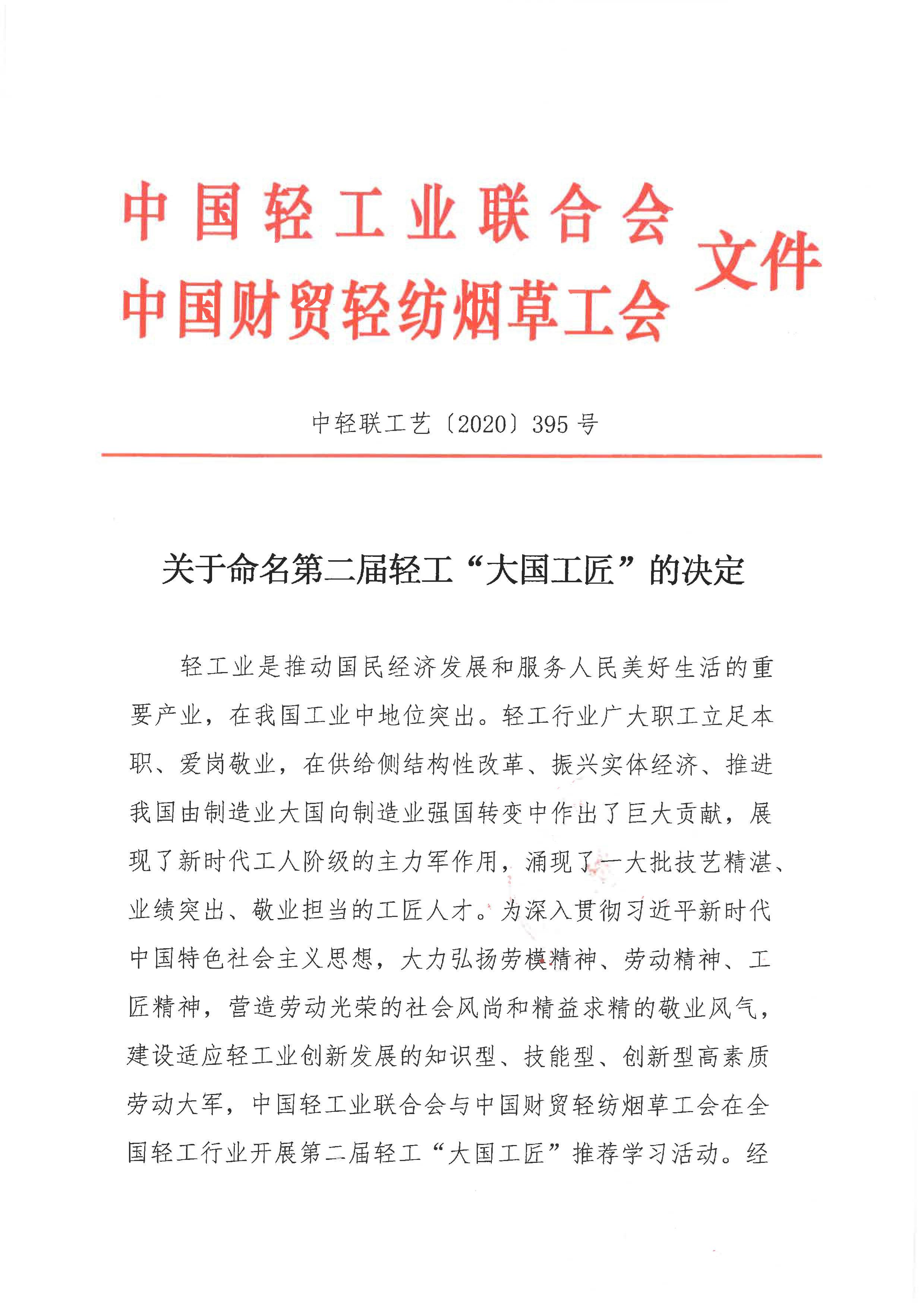 """关于命名第二届轻工""""大国工匠""""的决定(1)_1.jpg"""