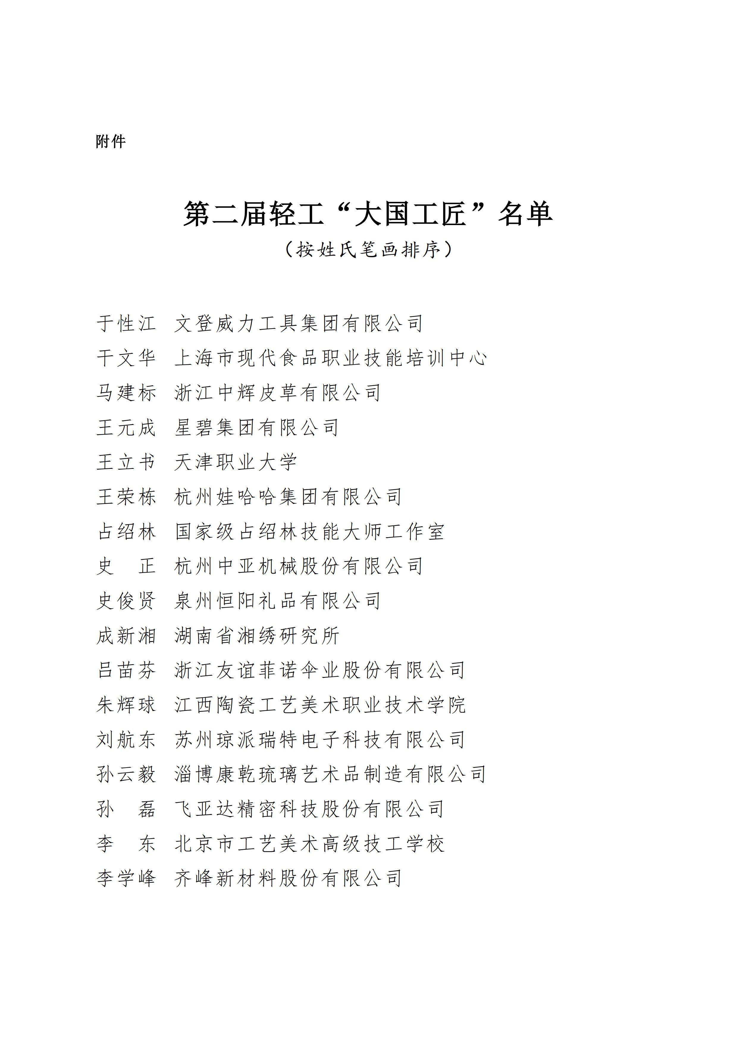 """第二届轻工""""大国工匠""""名单公示(带文头)(仿宋)_2.jpg"""