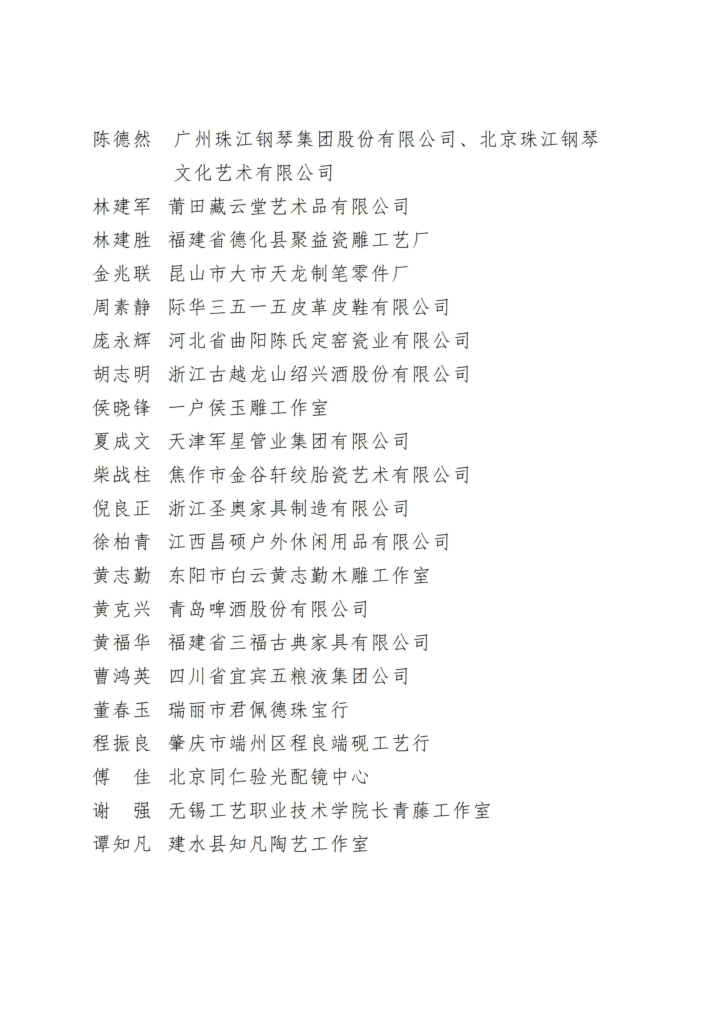 """第二届轻工""""大国工匠""""名单公示(带文头)(仿宋)_4.jpg"""